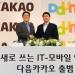 Kakao merges with Daum to create Korean internet powerhouse