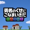 Sony ForwardWorks launches pre-registration campaign for third game No Heroes Allowed! Dash!