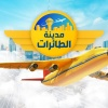 Game Insight taps up Tamatem to publish Airport City in the Middle East and North Africa
