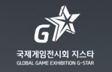Early Bird registration opens for South Korea's G-STAR 2018