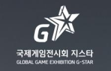 G-STAR 2018