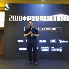 First Chinese mobile internet global traffic exchange expo welcomes over 1,500 attendees