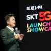 SK Telecom introduces new 5G data plan that includes exclusive games and promotions