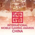 2019 IMGA China Launch Seminar And Networking Party
